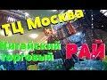 Китайский торговый Рай в Москве! Это ТЦ Москва // там есть всё, бегом туда || опт/розница