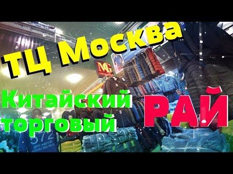Китайский торговый Рай в Москве!