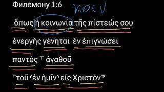 Филимону 1:6. Уроки древнегреческого. Читаем и разбираем Новый Завет