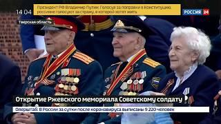 Церемония открытия Ржевского мемориала советскому воину-освободителю