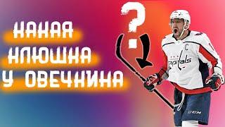 С КАКОЙ КЛЮШКОЙ ИГРАЕТ ОВЕЧКИН ПРОКЛАТИЕ НОВЫХ КЛЮШЕК Хоккей Овечкин