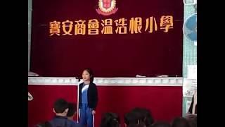 Publication Date: 2019-12-03 | Video Title: 校內朗誦節Internal Speech Festival-