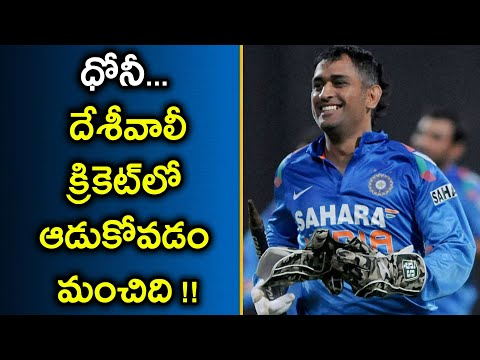 Asia Cup 2018 : MS Dhoni Should Play Domestic Cricket Says Sunil Gavaskar   Onendia Telugu
