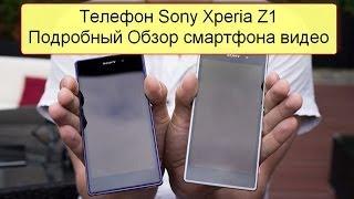 Телефон Sony Xperia Z1 Подробный Обзор смартфона видео(Телефон Sony Xperia Z1 Подробный Обзор смартфона видео https://www.youtube.com/watch?v=ldageNZ9Wmw В этом видео дан подробный обзор..., 2014-03-05T20:21:21.000Z)