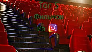 ТОП 5 Фильмов из Instagrama ( Названия фильмов в описании )