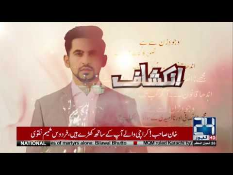 Inkshaf | 12 May 2018 | 24 News HD