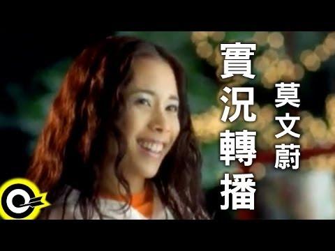 莫文蔚 Karen Mok【實況轉播 Live Show】Official Music Video