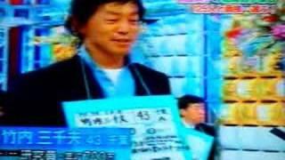 青田典子と結婚したい人募集で出演の竹内さんです。ズラ脱ぎでポイント...
