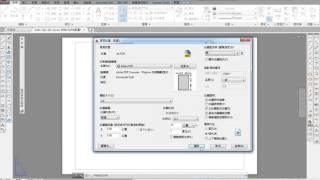 AutoCAD 2015 2D 教學課程 0227 完整出圖流程