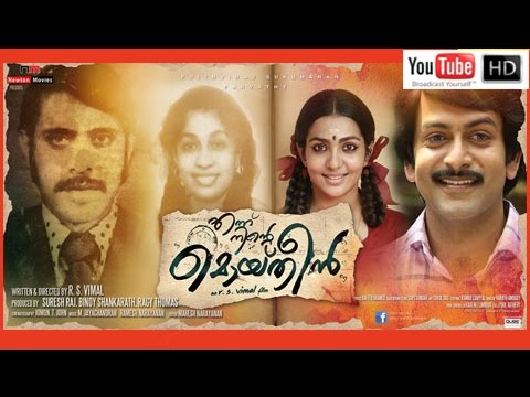 എന്ന് നിന്റെ മൊയ്തീൻ   Ennu Ninte Moideen   Malayalam Movie   Screenplay   directed by R. S. Vimal