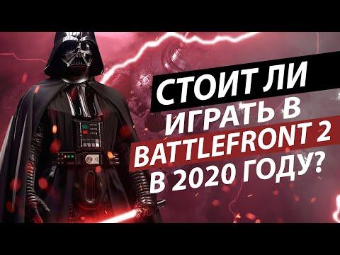 STAR WARS BATTLEFRONT 2: Стоит ли играть в 2020 году на ПК? Гайд для новичков
