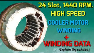24 Slot,1440 RPM, High Speed cooler Motor Winding ( हाई स्पीड कुलर मोटर वाइंडिंग )