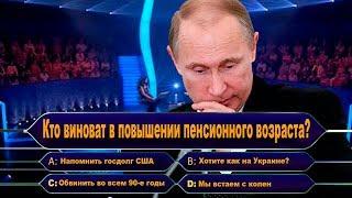 Разрушаем мифы, что Путин ничего не может поделать