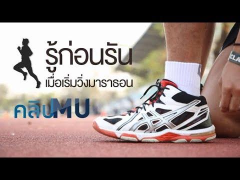 รู้ก่อนรัน (RUN) เมื่อเริ่มวิ่งมาราธอน : คลิป MU [by Mahidol]