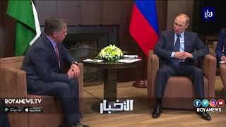 جلالة الملك يعقد لقاء قمة مع الرئيس الروسي الخميس المقبل - (12-2-2018)