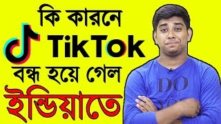 TikTok বন্ধ হয়ে গেলো কেন ইন্ডিয়াতে?Why Tiktok Banned In India,After Effect Of Tiktok Removing
