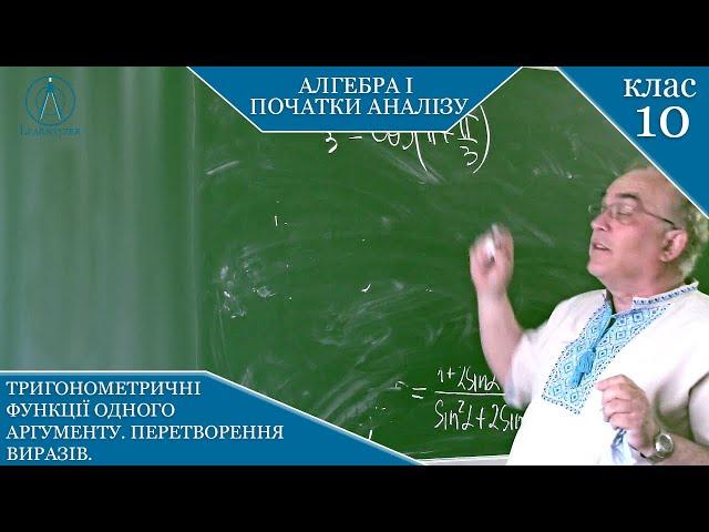 10 клас. Алгебра. Тригонометричні функції одного аргументу.  Перетворення виразів.