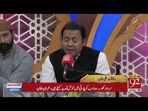 Tere Qurban Pyare Muhammad By Rafaqat Ali Khan   1 June 2018   92NewsHD