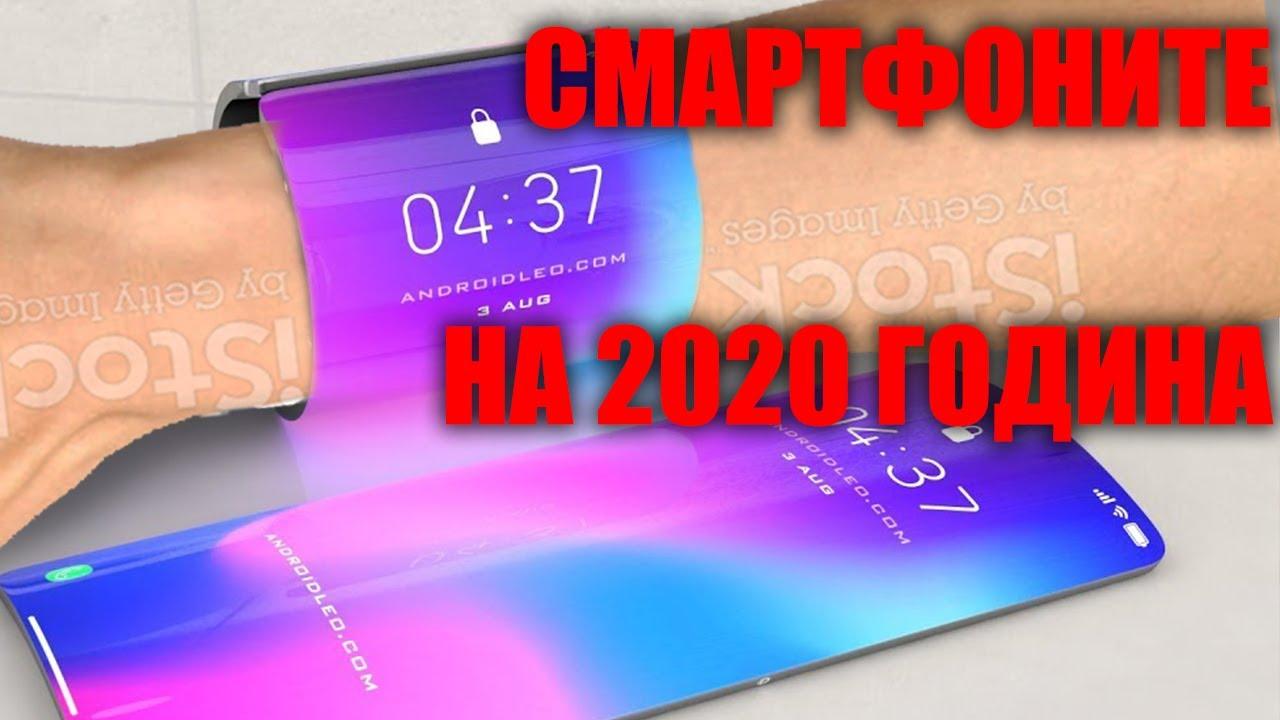 ТОП 10 -  СМАРТФОНИ КОИТО ЩЕ ВИДИМ ПРЕЗ 2020