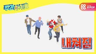 [Weekly Idol] 투모로우바이투게더 랜플댄 2차…