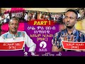 interview with eritrean artist efrem arefaine(mizer) part 1 ዕላል ምስ ገዲም ስነ ጥበባዊ ኤፍሬም ኣረፋይነ (ሚዘ) ኒሻነይ