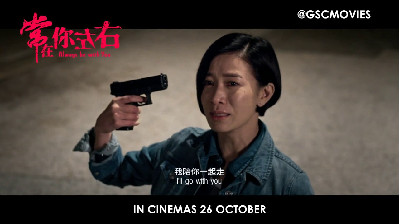 Always Be With You 《常在你左右》 Official Trailer (In Cinemas 26 Oct 2017)