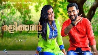 Kalikkaran Malayalam Short Film 2017 Romantic Suspense Thriller (INDIA'S FIRST HELICAM SHORT FILM)