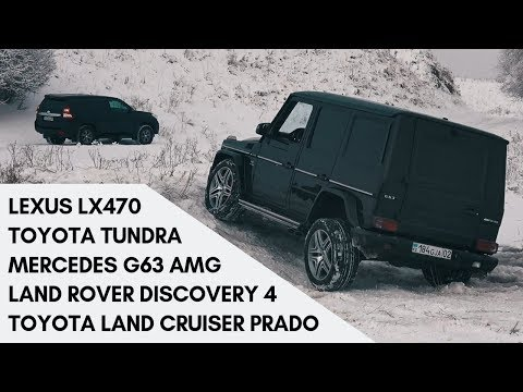 Toyota Land Cruiser Prado & Тойота Tundra, Lexus LX470, Land Rover Discovery 4, Mercedes G63 AMG