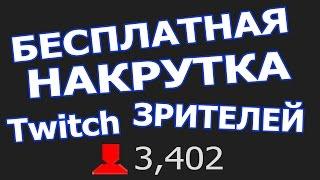 Бот для накрутки 1000 просмотров в YouTube