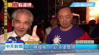 20190630中天新聞 初選前壓軸場造勢!韓粉深夜「嘸離開」