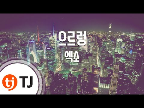 Growl 으르렁_EXO 엑소_TJ노래방 (Karaoke/lyrics/romanization/KOREAN)