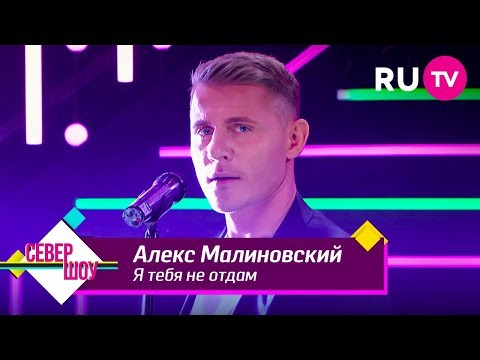 Алекс Малиновский —