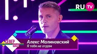 Алекс Малиновский — Я тебя не отдам