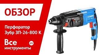 Обзор перфоратора Зубр ЗП-26-800 К