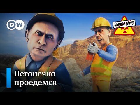 """Как Путин отправил Серебренникова под каток – """"Заповедник"""", выпуск 129, сюжет 4"""