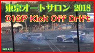東京オートサロン 2018  デモラン 東京オートサロン2018 検索動画 15