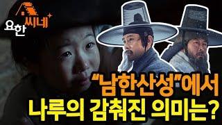 """영화 """"남한산성"""" 속 """"나루""""의 감춰진 의미는?"""