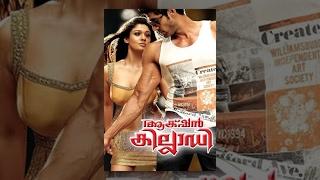 Malayalam Full Movie 2013 | Action Khilladi | Telugu Dubbed Malayalam Full Movies