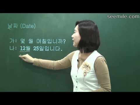 9.Day & Month, appointment expressions 날짜 약속 표현 (Korean language)