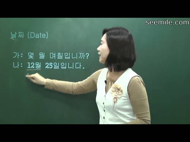 [Learn Korean Language] 9. Day & Month, Date, Plan, Appointment 날짜, 약속, 요일