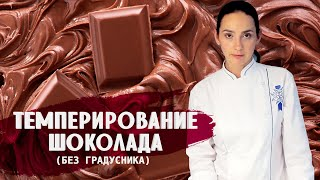 Темперирование шоколада без градусника
