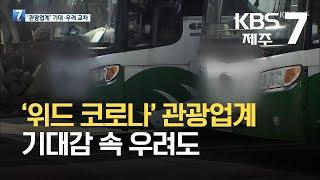 '위드 코로나' 관광업계 기대감 속 우려도 / KBS …