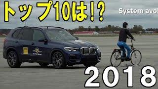 2018年 自動ブレーキトップ10は!?【ユーロNCAP 2018】 thumbnail