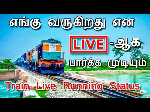 How To Check Train Live Running Status | Track Train Live Location | Tamil Server Tech