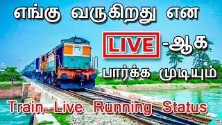 How To Check Train Live Running Status | Track Train live Location | Tamil Server Tech screenshot 4