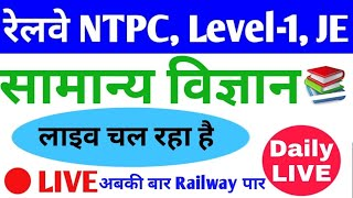 #LIVE CLASS # General Science for railway Group D {LEVEL-1}, NTPC and JE # 27