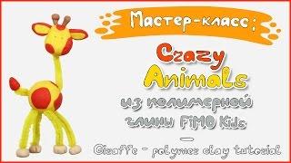 Мастер-класс: Жирафик Crazy Animals из полимерной глины FIMO kids \ Giraffe - polymer clay tutorial