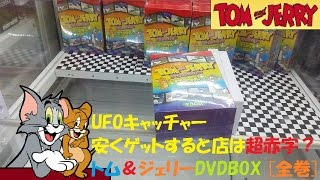 UFOキャッチャー 安くゲットすると お店は超赤字? トム&ジェリー DVD BOX 全30話収録