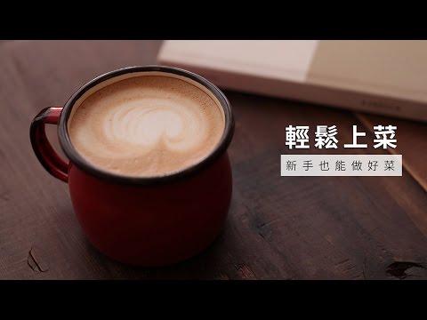 【咖啡】摩卡壺咖啡,簡單器具美味咖啡