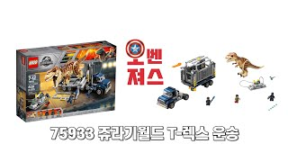 [레고 쥬라기월드] LEGO 75933 쥬라기월드 T-…